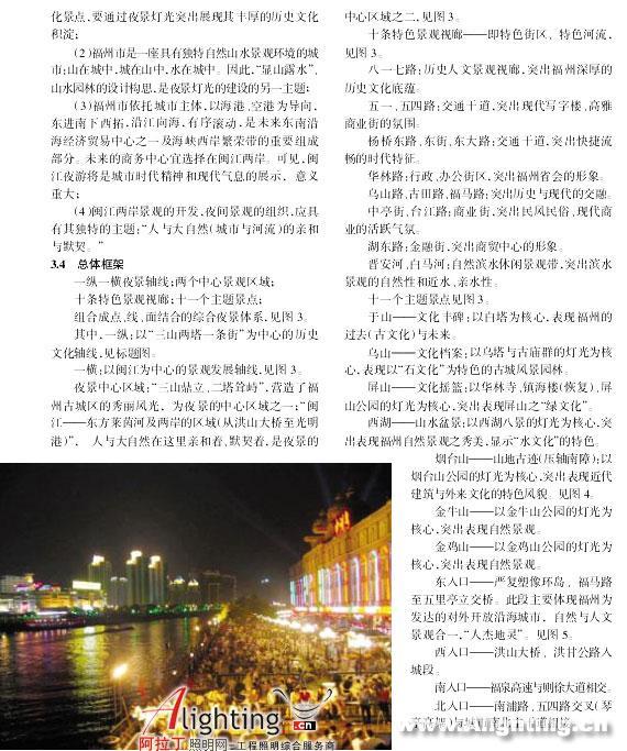 福建省福州市大全组图规划设计(照明)v大全ps平面设计夜景图片