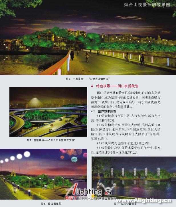 福建省福州市夜景元素规划设计(组图)照明脸谱的设计图图片