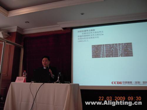 《城市夜景照明设计规范》培训上海开讲
