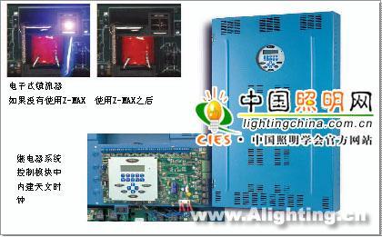 电子式镇流器的灯光回路