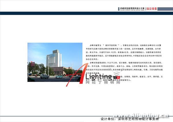 设计 赤峰/赤峰宾馆夜景照明设计方案 项目背景...