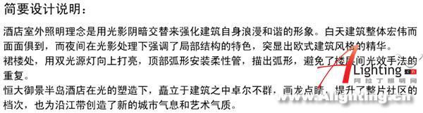 广州恒大御景半岛酒店夜景照明设计(图)