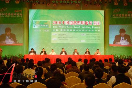 第六届2010中国道路照明论坛东莞闭幕